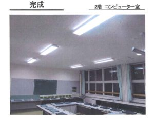 鶴岡市温海小学校校舎等大規模改修電気設備工事