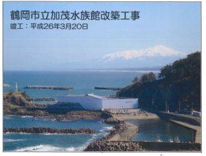 鶴岡市立加茂水族館改築電気設備工事(JV)