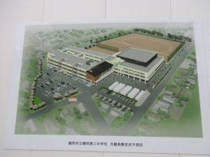 鶴岡第三中学校改築工事